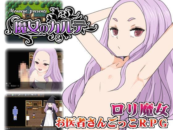 【Monoeye】魔女のカルテ