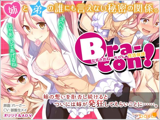 【リリックボックス】ブラコン!なずさおねーちゃんの性活保護