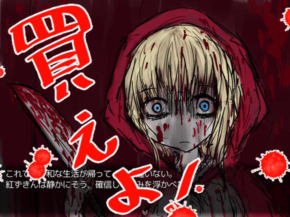 【イニミニマニモ?】紅ずきんの森