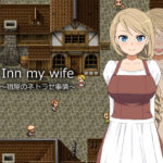 Inn my wife ~宿屋のネトラセ事情~