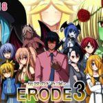 ERODE3 -伝説のドラゴン-