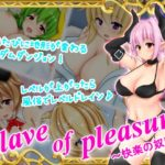 Slaves of pleasure ~快楽の奴隷~
