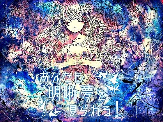 【極東催眠】【ハイレゾ対応】あなたも明晰夢を見られる!【催眠音声】