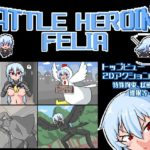 Battle Heroine Felia