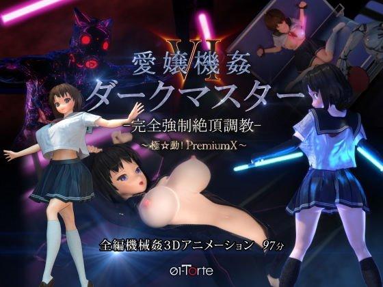 愛嬢機姦VI ダークマスター -完全強●絶頂調教- ~極☆動!PremiumX~