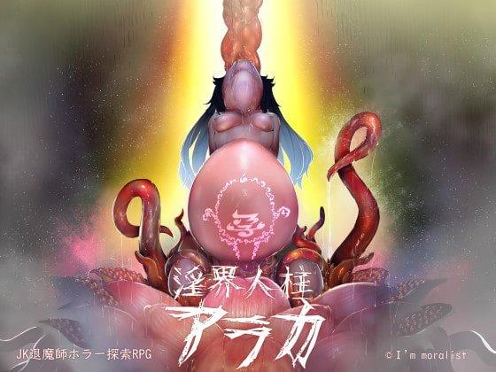 淫界人柱アラカ~JK退魔師ホラー探索RPG~