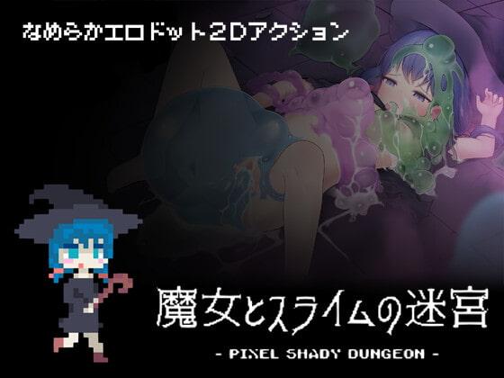 魔女とスライムの迷宮 - Pixel Shady Dungeon -