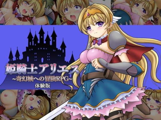姫騎士アリエス ~奇幻城への冒険RPG~